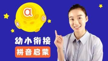 【免费课程】幼小衔接-拼音启蒙(a.o.e)