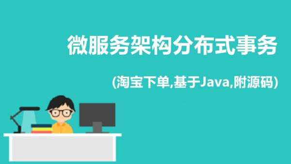 微服务架构分布式事务(淘宝下单,基于Java,附源码)