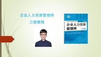 企业人力资源管理师三级(现场版,适用于2020年)