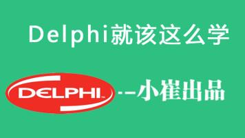Delphi就该这么学第一章
