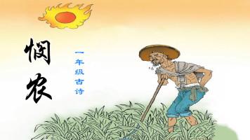 一年级古诗:悯农(一)