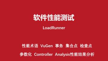 软件性能测试与LoadRunner应用【全栈系列】