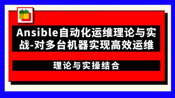 Ansible自动化运维理论与实战教程(对多台机器实现高效运维)