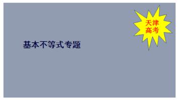 天津高考数学不等式专题