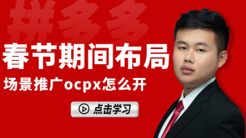 【爆款课程】拼多多运营直通车春节期间场景推广OCPX怎么开教程