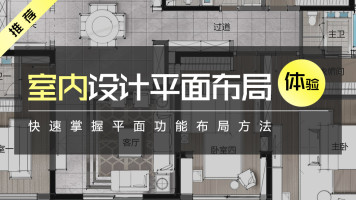 纯粹-黄恺室内设计与平面布局户型优化(方案设计系统)
