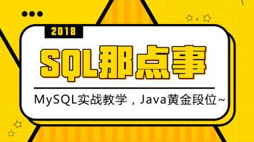 MySQL数据库mysql全套视频(Java零基础之数据库课程 )