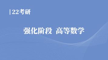 22考研数学   晓千老师   高数强化课