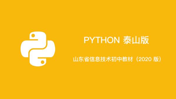 山东省信息技术课本 Python 课程(2020版)