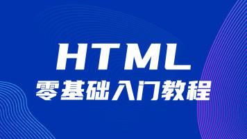 web前端基础,HTML入门教程,快速学会网站建设
