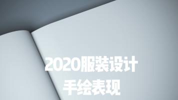 2021NEW服装手绘表现