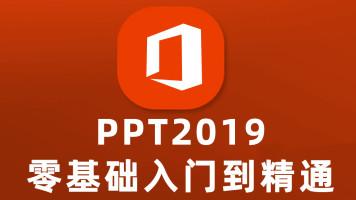 PPT2019教程零基础入门到精通office系列教程