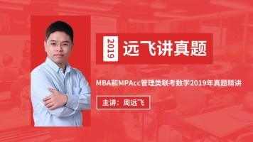 MBA数学和MPAcc数学周远飞深度解析2019年真题
