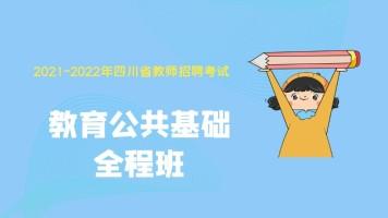 山香教育2021-2022年四川省教师招聘考试全程班