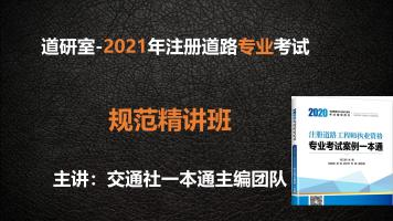 2021年规范精讲班-注册道路研究室