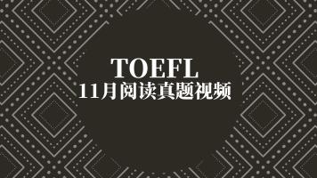 11月TOEFL托福阅读真题视频讲解