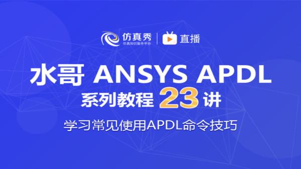 经典ANSYS学习23讲,学会使用常见APDL命令和技巧