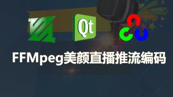 C++编程FFMpeg(qt5+opencv)实时美颜直播推流实战视频课程