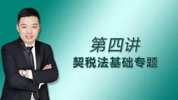 王亭喜2020年CPA《税法》第四讲《契税法基础专题》上