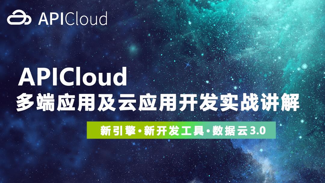 APICloud多端开发与云应用开发实战讲解