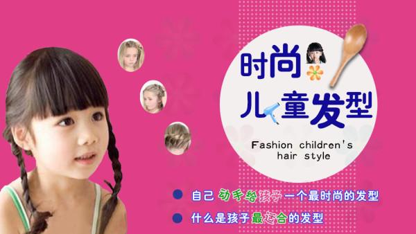 时尚儿童发型教程