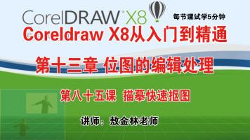 第八十五课 描摹快速抠图(CorelDRAW X8从入门到精通)
