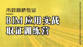 BIM应用实战取证训练营-市政路桥