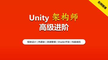 Unity 框架 热更 Shader 网络 算法精品课
