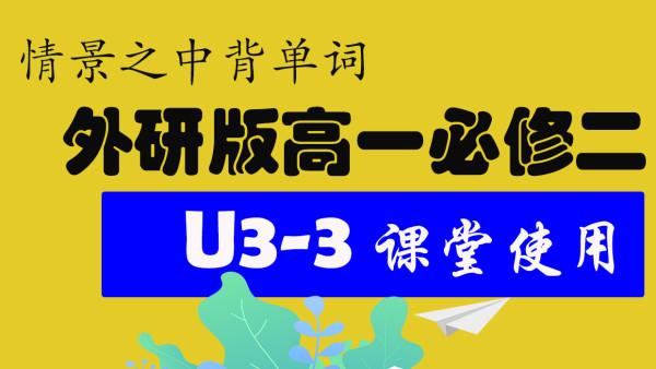 《情景之中爱背词》外研新版必修二U3-3课堂使用