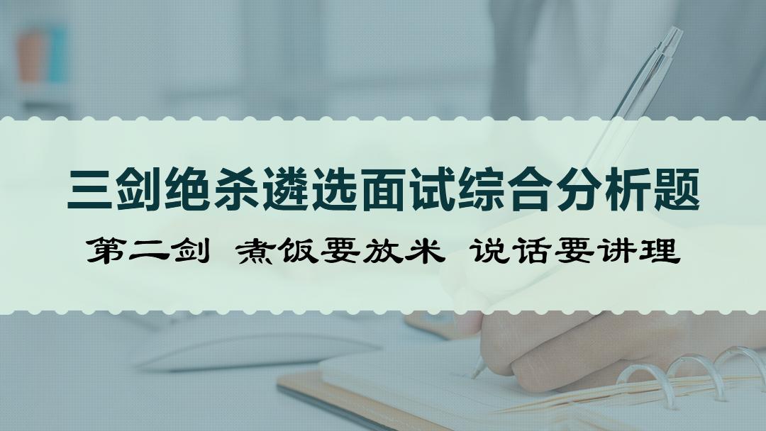 三剑绝杀遴选面试综合分析题2—煮饭放米讲话讲理(公选王精品课)