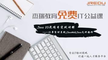 Java IO流项目实战讲解——订单管理系统|JavaWeb|Java文件操作