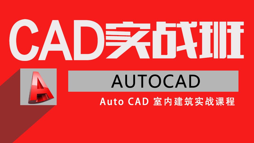 AutoCAD专项班