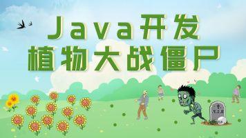 Java零基础入门到精通/Java零基础到项目/Java全栈开发(六星教育)