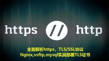 https全面解析——TLS/SSL实战部署与分析