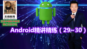 Android精讲精练(29~30)