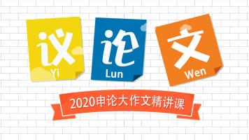 2020国考/四川省考申论大作文精讲课【进仕教育】