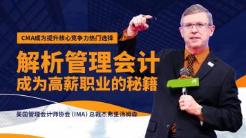 管理会计/CMA/IMA总裁/职业发展