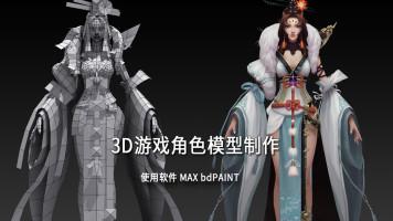 3D游戏角色模型制作