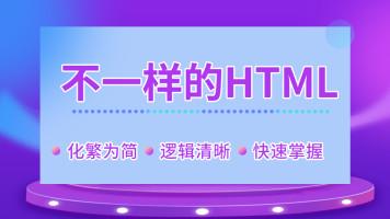 软件测试-html