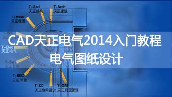 CAD天正电气2014绘图设计视频教程从入门到提高