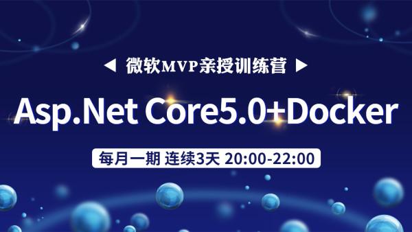 【限时免费抢】微软MVP亲授-.NET5+Docker+微服务/加微zhaoxi005