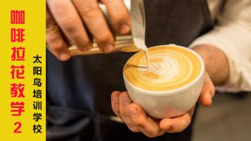 咖啡拉花教学2