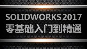 Solidworks2017全套基础视频教程机械设计自学入门到精通免费教程