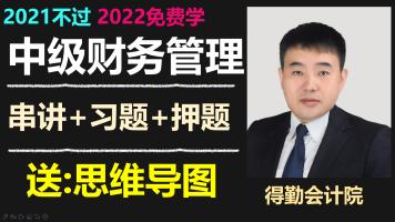 2021年中级财务管理-串讲+习题班|会计|会计职称|会计师|中级会计