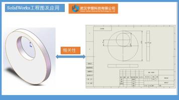 SolidWorks基础学习(一)