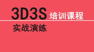 3ad3s 结构设计培训课程 3D3S