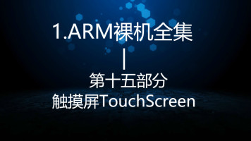 触摸屏TouchScreen—1.ARM裸机全集第十五部分
