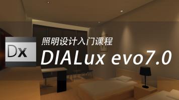 DIALux evo7.0照明设计视频教程
