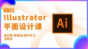 Illustrator平面设计必修课