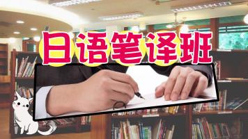 【喵星人日语】日语笔译进阶班